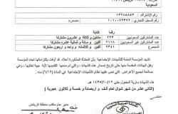 Social Inssurance Certificate
